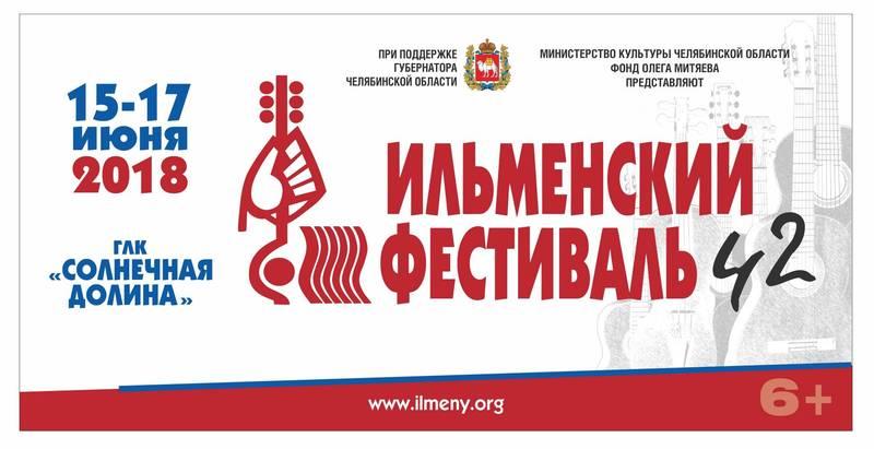 42-й Ильменский фестиваль