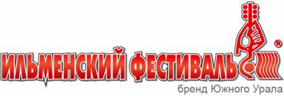 Ильменский фестиваль— бренд Южного Урала