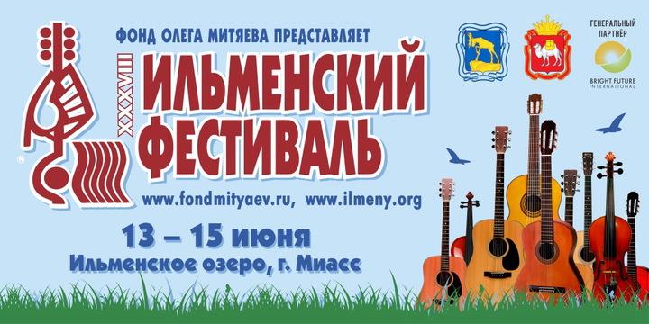 XXXVIII Ильменский фестиваль